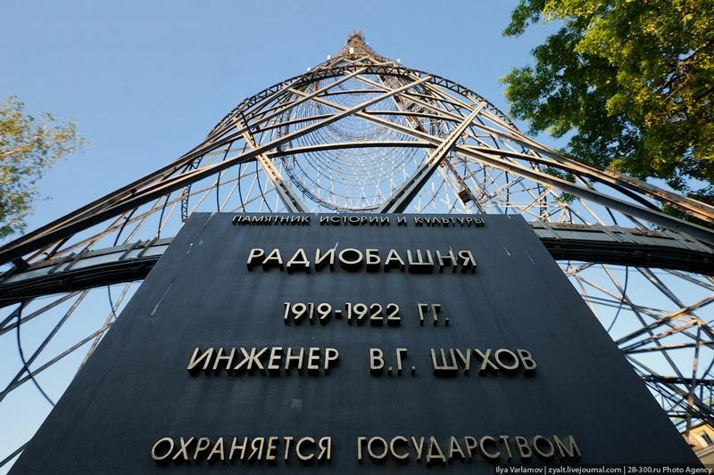 Шуховская башня. Радиосигналы из прошлого века